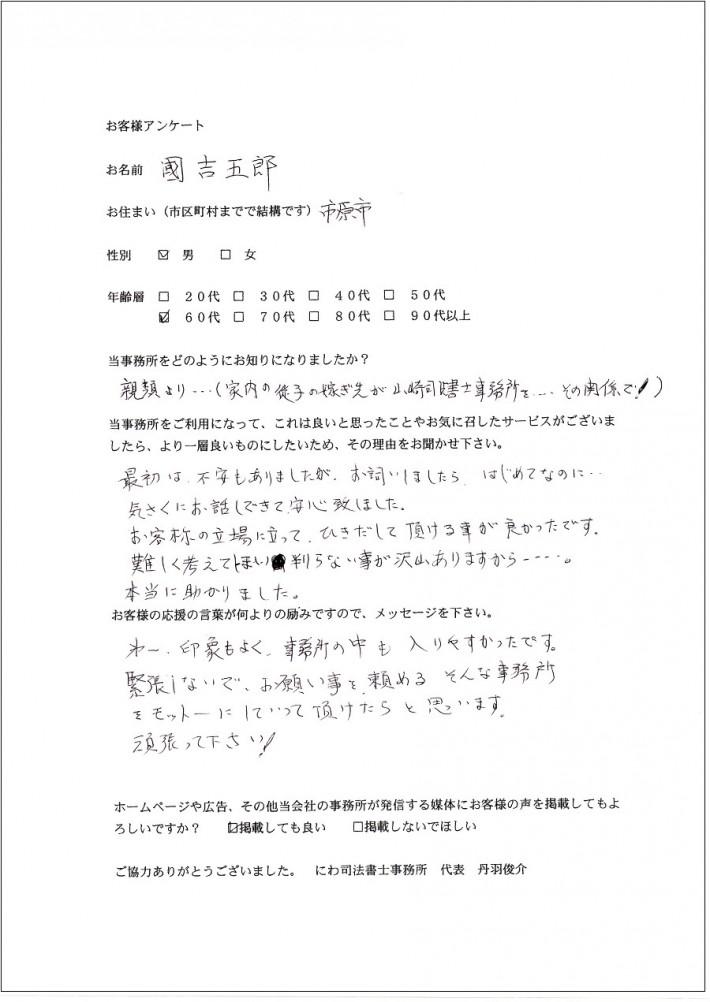 souzoku.voice.kuniyoshi