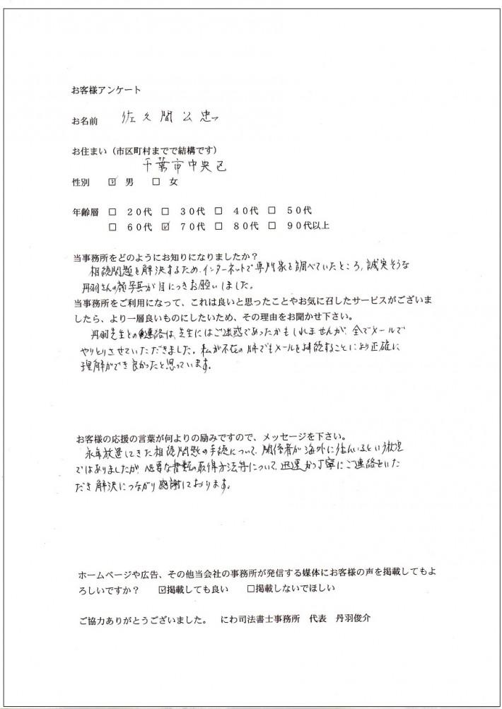 souzoku.voice.sakuma