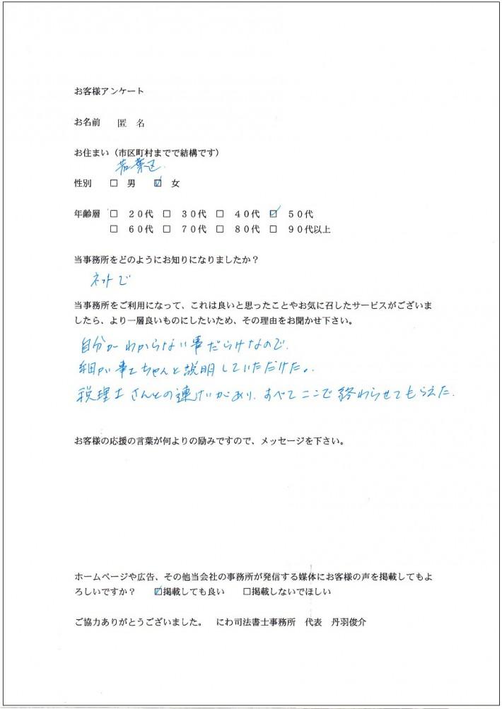 souzoku.voice.tokumei